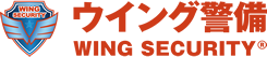 ウイング警備 WING SECURITY ウイングセキュリティ